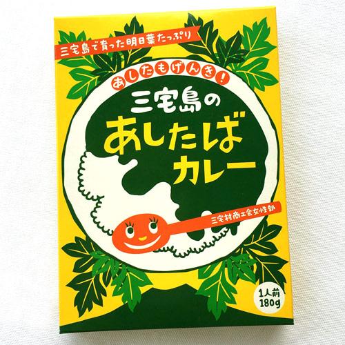観光土産パッケージ(東京都三宅島)