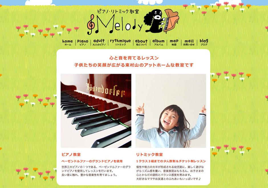 ピアノ・リトミック教室ホームページ
