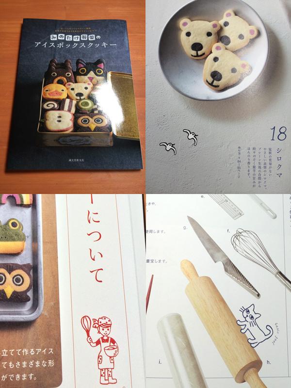 レシピ本『みのたけ製菓のアイスボックスクッキー』