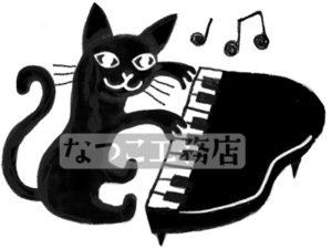 ピアノ教室イラスト・ピアノを弾く猫(クロ)