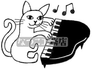 ピアノ教室イラスト・ピアノを弾く猫(シロ)