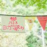 八王子ヨガ祭りのシンボル連続旗