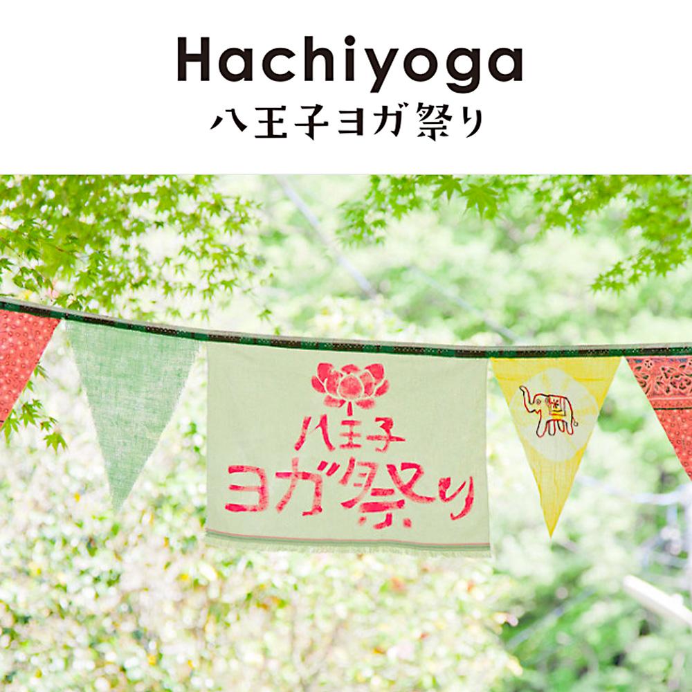 八王子ヨガ祭り公式サイト(東京都八王子市/ヨガフェス)