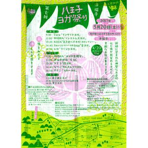 第7回八王子ヨガ祭りチラシ
