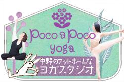 poco a poco yoga様(東京都中野区/ヨガスタジオ)