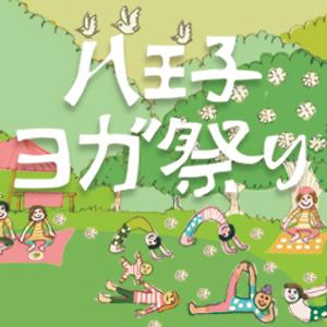 八王子ヨガ祭りイラスト