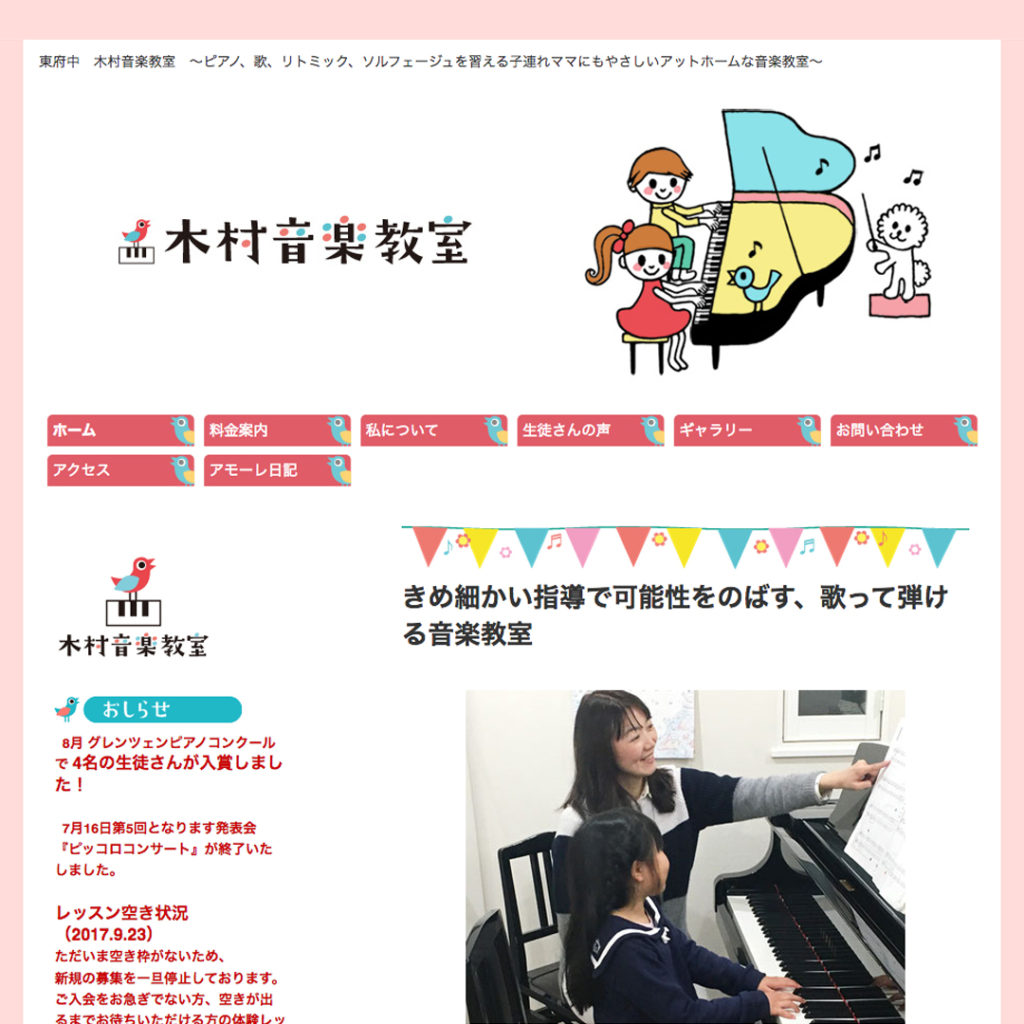 音楽教室ホームページデザイン