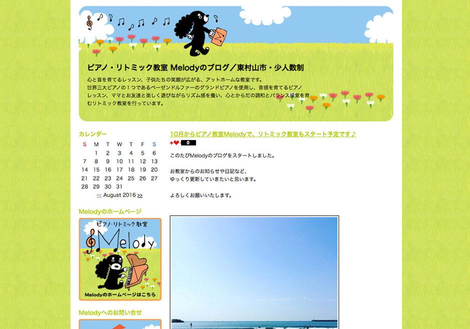 ピアノ・リトミック教室ブログデザインカスタマイズ