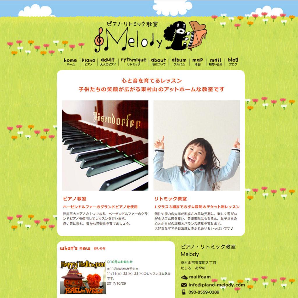 ピアノ・リトミック教室Melody様(東京都東村山市)