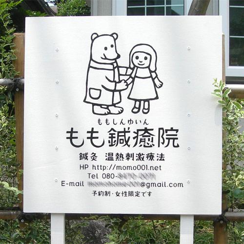 鍼灸院かわいいクマの看板