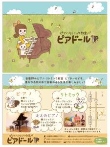 ピアノ・リトミック教室チラシ