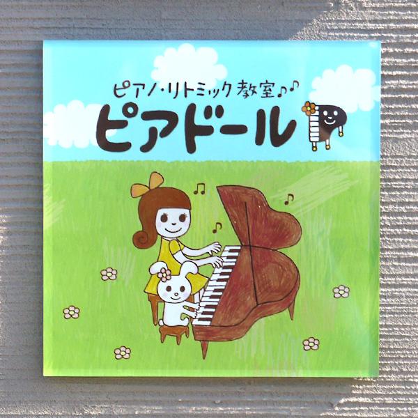 ピアノ・リトミック教室(長野県安曇野市)