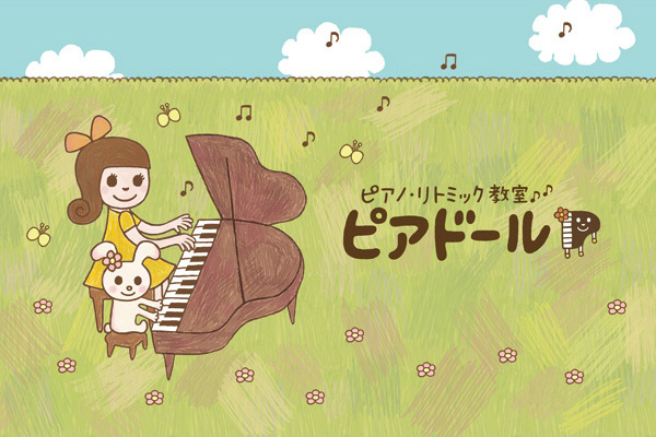 安曇野市ピアノ教室ロゴとイラスト