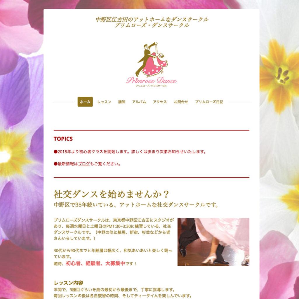 プリムローズ・ダンス様(東京都中野区/社交ダンスサークル)