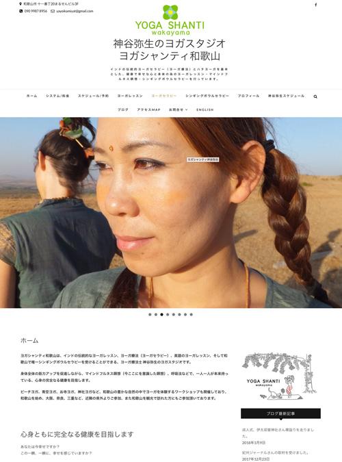 ヨガシャンティ和歌山ホームページ作成