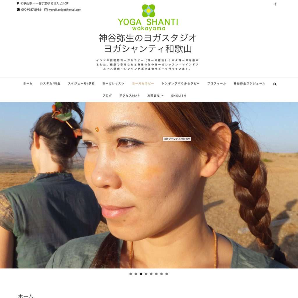 ヨーガ療法士神谷弥生のヨガシャンティ和歌山様(和歌山市/ヨガスタジオ)