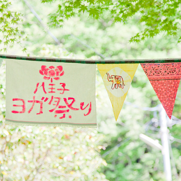 八王子ヨガ祭り