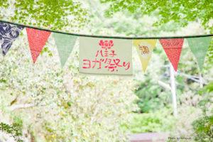 八王子ヨガ祭り連続旗