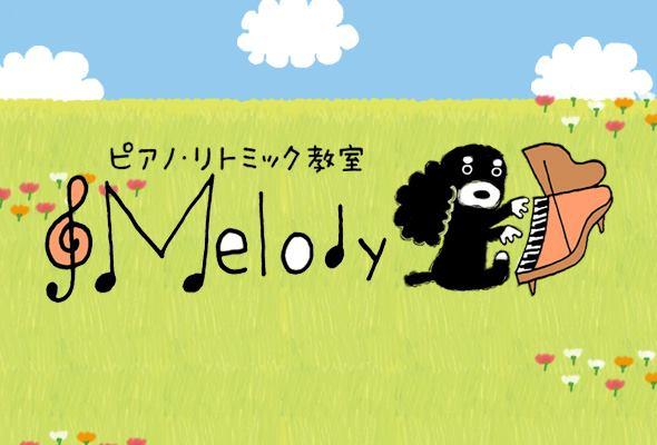 ピアノリトミック教室ロゴとキャラクター