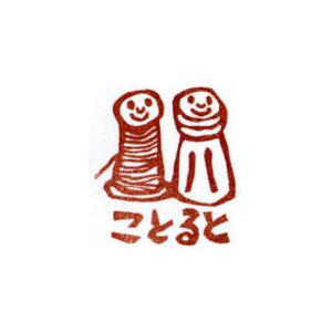 ことるとロゴ(糸巻きとソルト瓶イラスト)