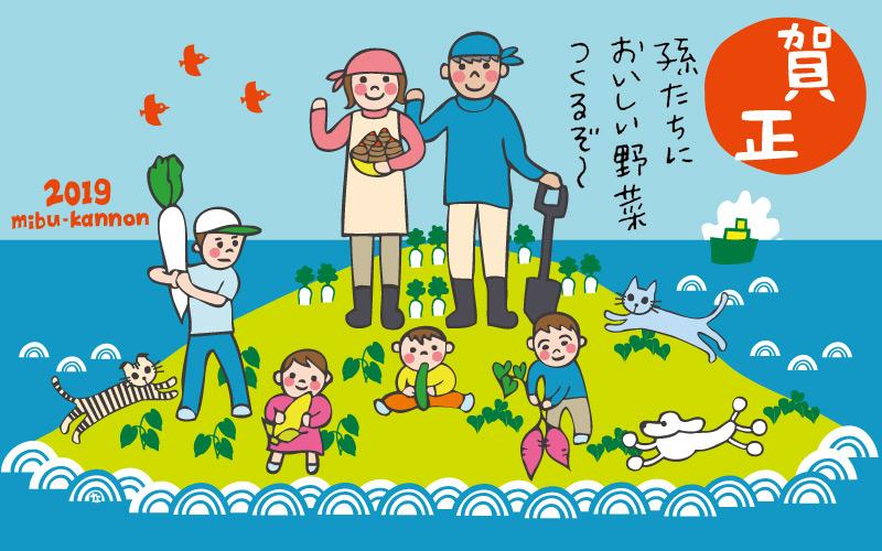 三宅島年賀状イラスト