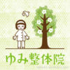 ご自宅整体サロン『ゆみ整体院』様のロゴとキャラクター(東京都日野市)