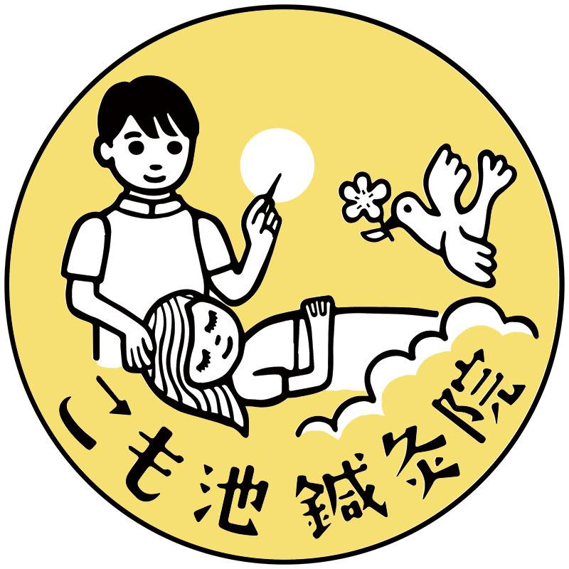 針灸院ロゴ