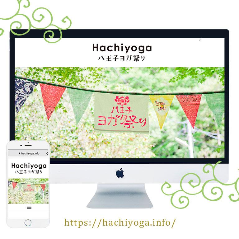 八王子ヨガ祭りホームページ
